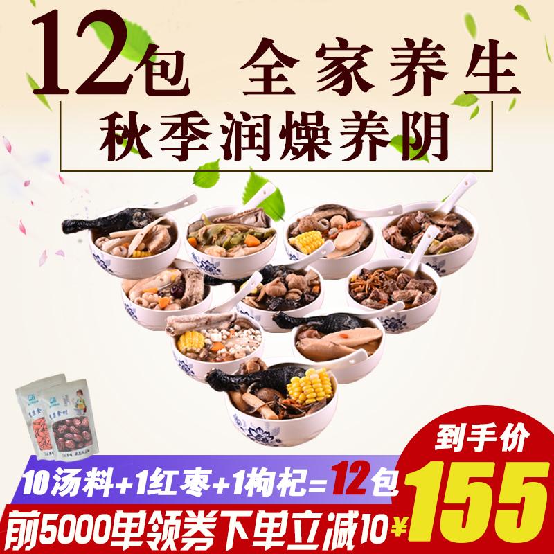 Суп-материал осень Сухой сухой материал пакет Гуандун питательные лекарственные травы, суп, увлажняющие и тонизирующие ингредиенты