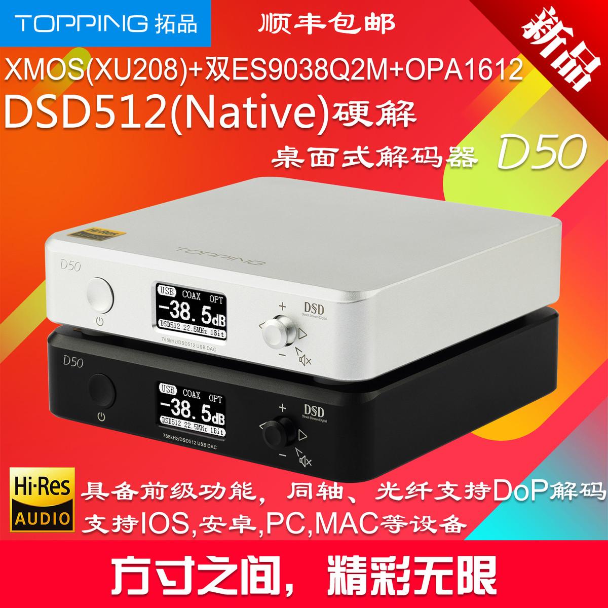Новый товар новинка Расширение TOPPING D50 dac-декодер hifi fever USB коаксиальное волокно DSD жесткое решение ES9038