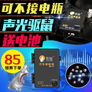 Automotive repeller nacelle special ultrasonic rodent control vehicle electronic artifact cat mouse jammers agent