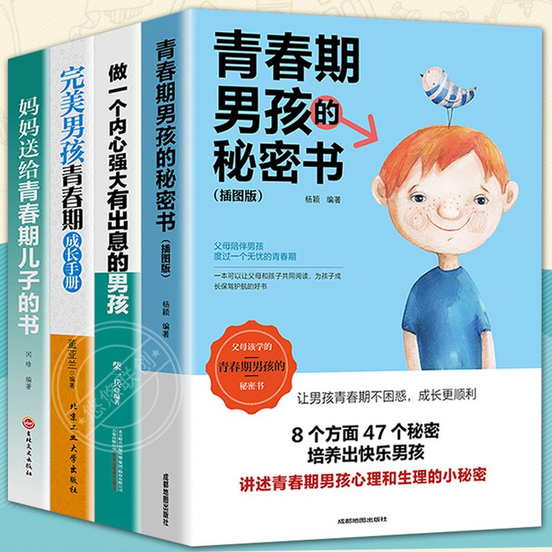 青春期男孩教育书籍 青春期男孩的秘密书妈妈送给青春期儿子的书做一个内心强大有出息的男生叛逆期管教性教育青少年成长养育正版