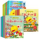 兒童繪本1情緒管理性格培養3-6周歲睡前故事書幼兒啟蒙情商漫畫讀物小人書0-2-4-5-8歲寶寶早教書7幼兒園小班大班書籍親子閱讀圖書