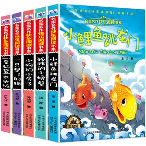 【全5册】小鲤鱼跳龙门 二年级快乐读书吧
