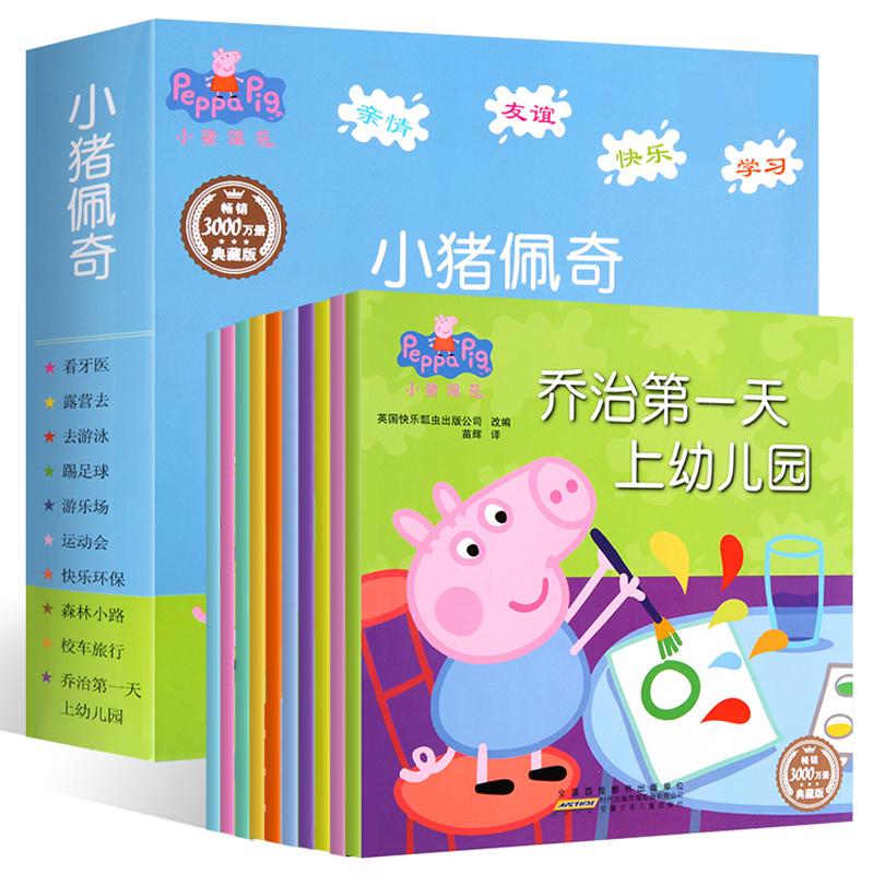 【全10册】《小猪佩奇全集绘本》盒装版