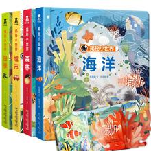 【全4册】乐乐趣揭秘小世界洞洞书 立体书