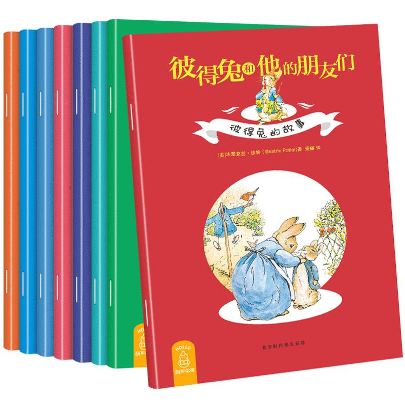 彼得兔的故事绘本全集8册注音版 儿童绘本故事书3-6-8-12周岁 童话带拼音一二年级必读小学生课外阅读书籍畅销比得兔经