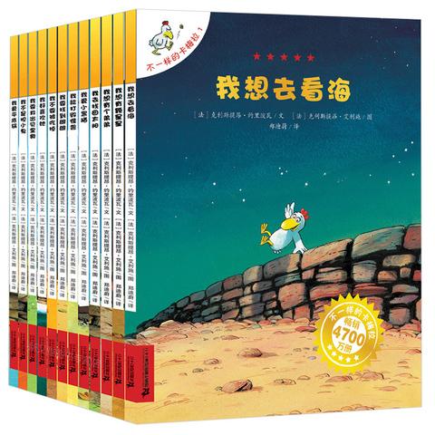 不一样的卡梅拉第一季全套12册我想去看海国际获奖儿童绘本经典故事书幼儿园中大班小班2-3-4-5-6岁幼儿绘本阅读亲子 启蒙睡前故事