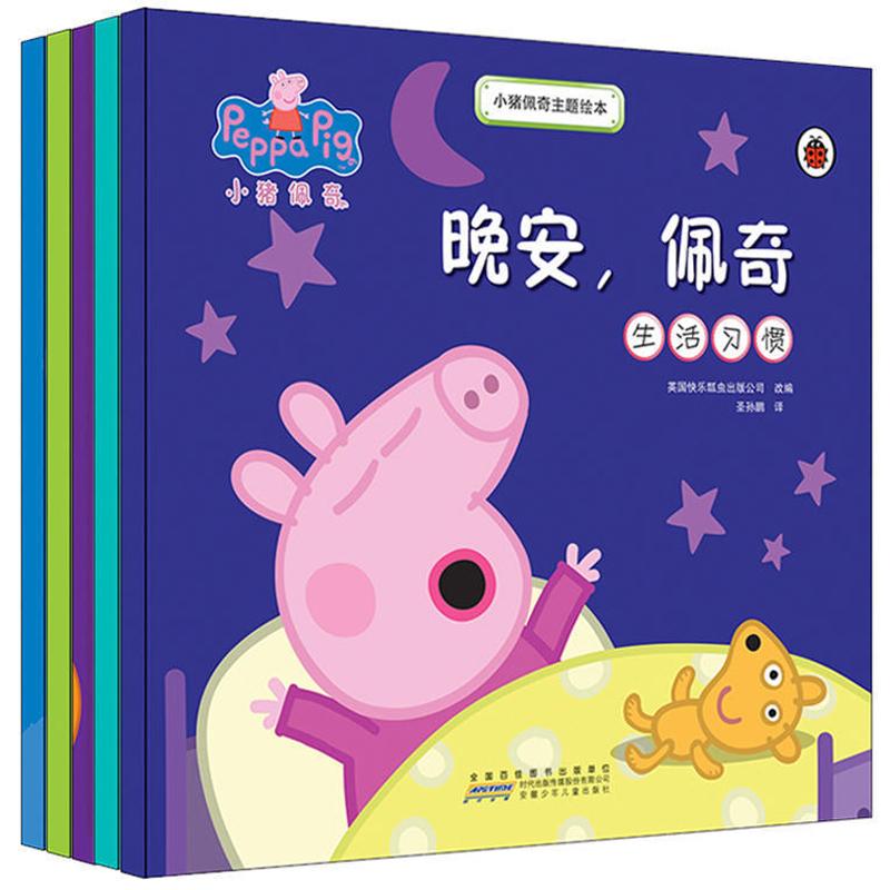 现货小猪佩奇主题绘本故事书全套5册 0-3-6周岁宝宝纸板书睡前故事儿童幼儿园动画读物好习惯养成小猪佩琪粉红猪小妹pep