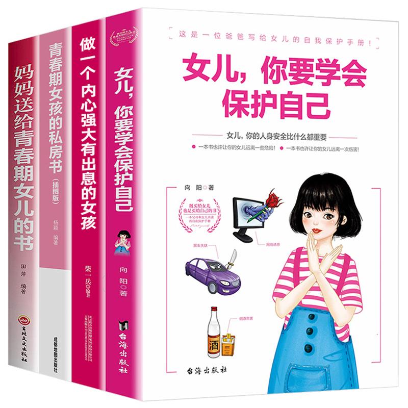 青春期女孩教育书籍 青春期女孩的私房书妈妈送给青春期女儿的书女儿你要学会保护自己教育孩子养育女孩叛逆期早恋性教育正面管教