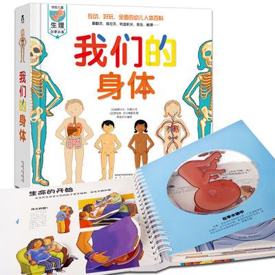 【乐乐趣】《我们的身体》3D立体书绘本