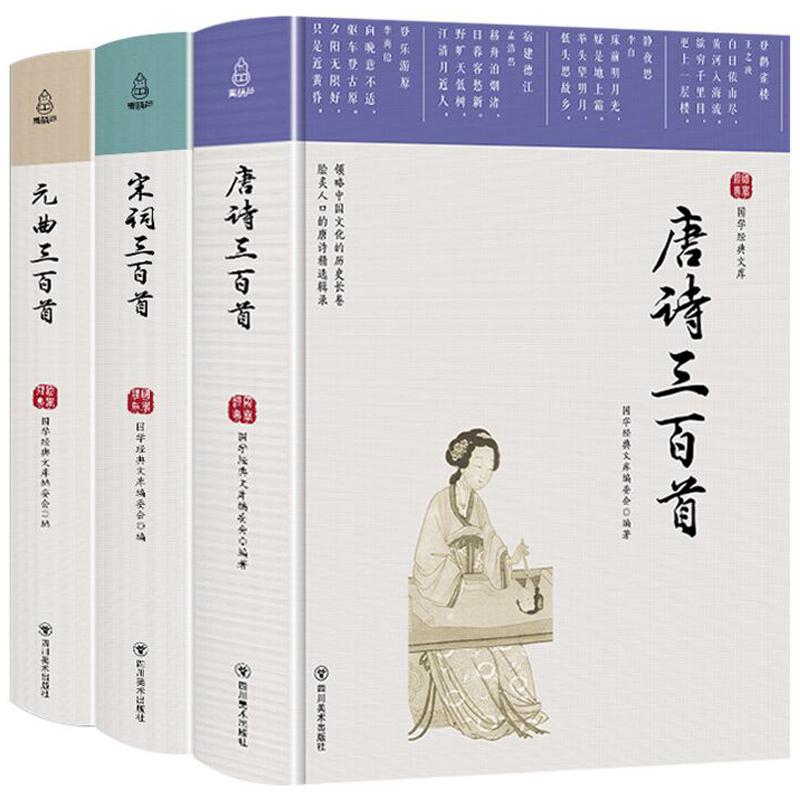 《唐诗三百首+宋词+元曲》文白对照 全3册