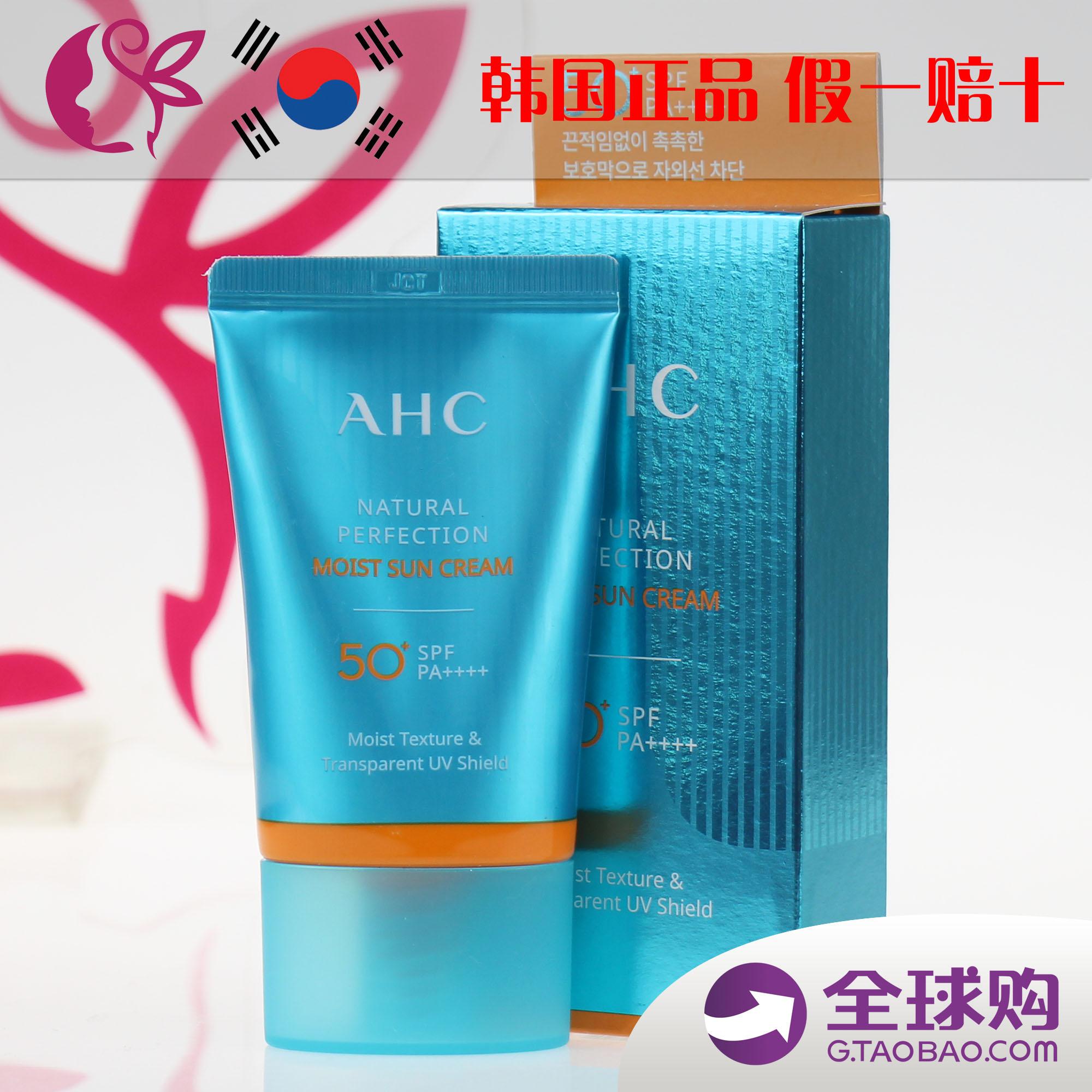 韩国正品 AHC新款玻尿酸双重防护防晒霜女 户外超强防晒 孕妇可用