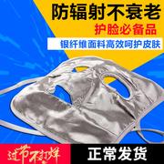 Kem chống nắng mặt nạ nữ mặt chống bức xạ máy tính mặt nạ net mặt nạ bảo vệ mặt nạ mặt bụi che mặt