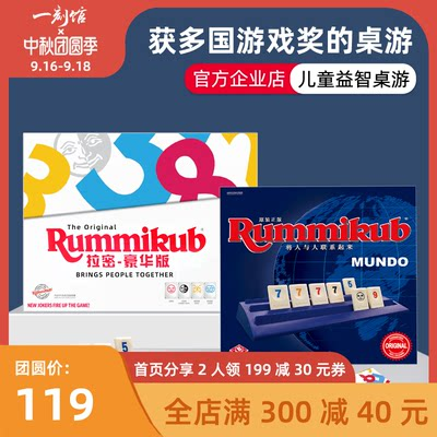 One Moment Pavilion board game Rummikub Lamy 6-8 years old children's educational toys Israel Mahjong brand parent-child toys