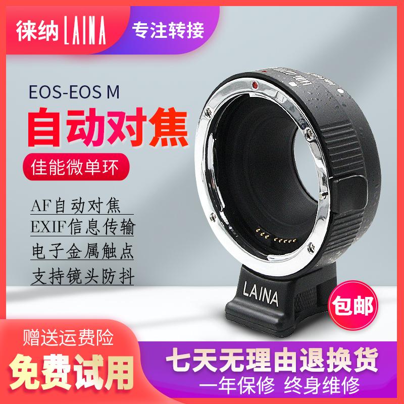 徕纳EOS-EOSM EF EFS镜头转EOS M M6 M2 M10适配器自动对焦转接环