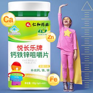 :【仁和药业】补钙铁锌咀嚼片60片
