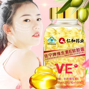【仁和】濃縮天然維生素e軟膠囊VE