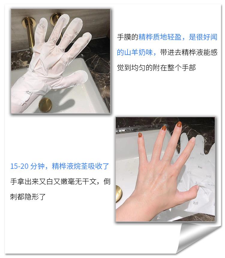 莉碧儿防干裂细嫩双手淡化细纹手膜脚膜护理套去死皮老茧嫩白保湿详细照片