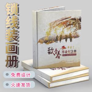锁线装印刷商务企业公司宣传画册产品小册子说明书样本图册目录广告设计彩色打印制作定制定做一本起印