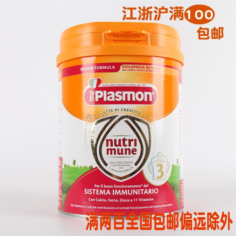 PLASMON Nutrimune 4 Powdered Milk 700 g