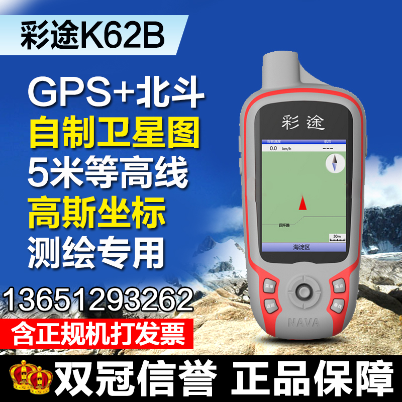 SF licensed color way K62B double star Beidou handheld GPS latitude and longitude positioning measuring MU instrument