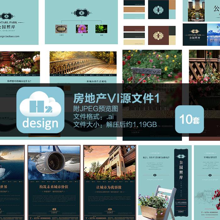 房地产VI源文件1VICI视觉设计品牌楼书企业设计素材ai提案文件