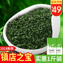 2018 new tea, green tea, extra grade, daily sunshine, green tea, cloud and mist, 1 kg.