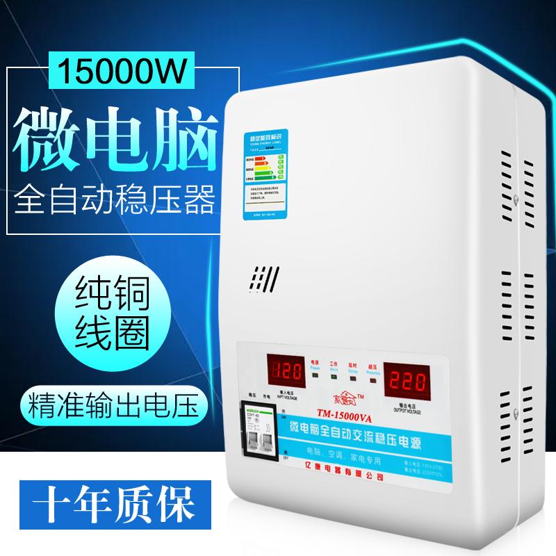 Автоматический обмен регуляторы устройство кондиционер регуляторы устройство 15kw домой регуляторы устройство 220v источник питания 15000W бесплатная доставка
