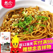 Wuhan hot noodles 3 boxes of 24 bags seasoning combination of old man taste
