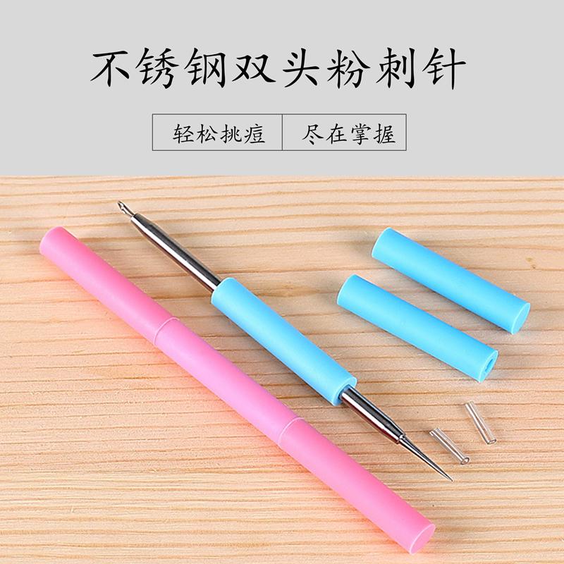 不锈钢双头粉刺针 美容针 附硅胶套