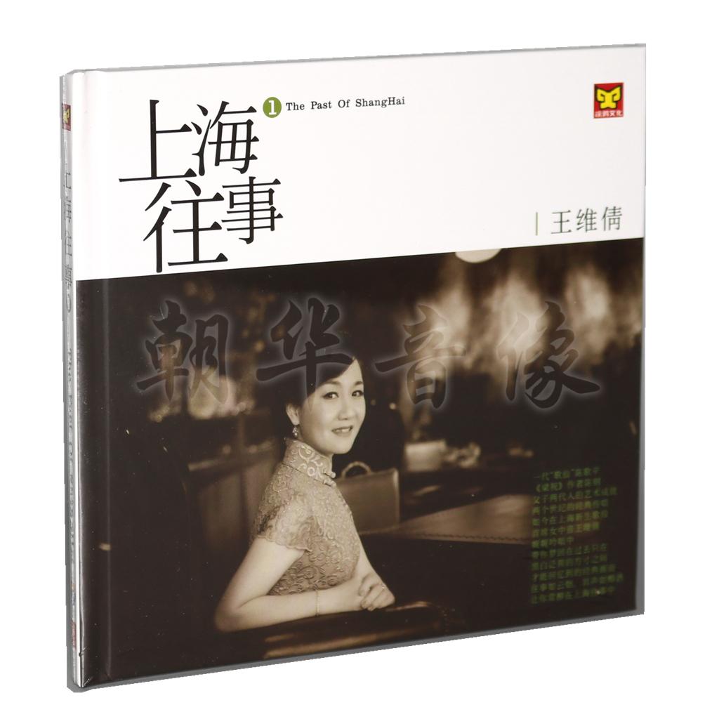 正版发烧碟 涂鸦唱片 王维倩 上海往事1 1CD