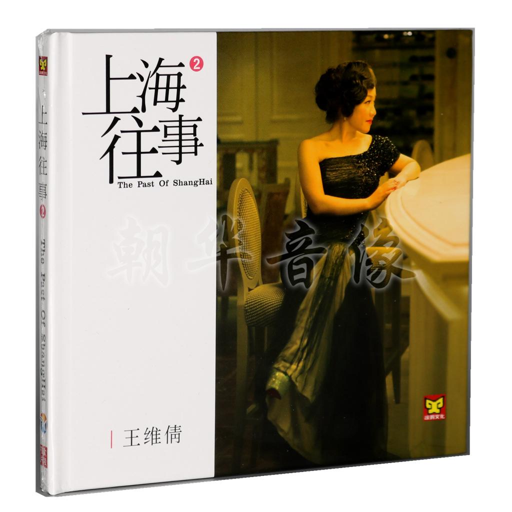 正版发烧碟 涂鸦唱片 王维倩 上海往事2 1CD