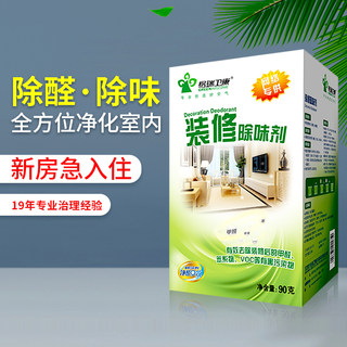Grid Wei-kang chlorine dioxide in addition to formaldehyde new home decoration taste anxious to live office purifying agent in addition to shipping 90G