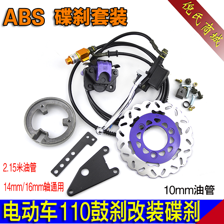 Electric Car Brake Disc Small Turtle King Modified 110 Drum Abs Oil Pump Set
