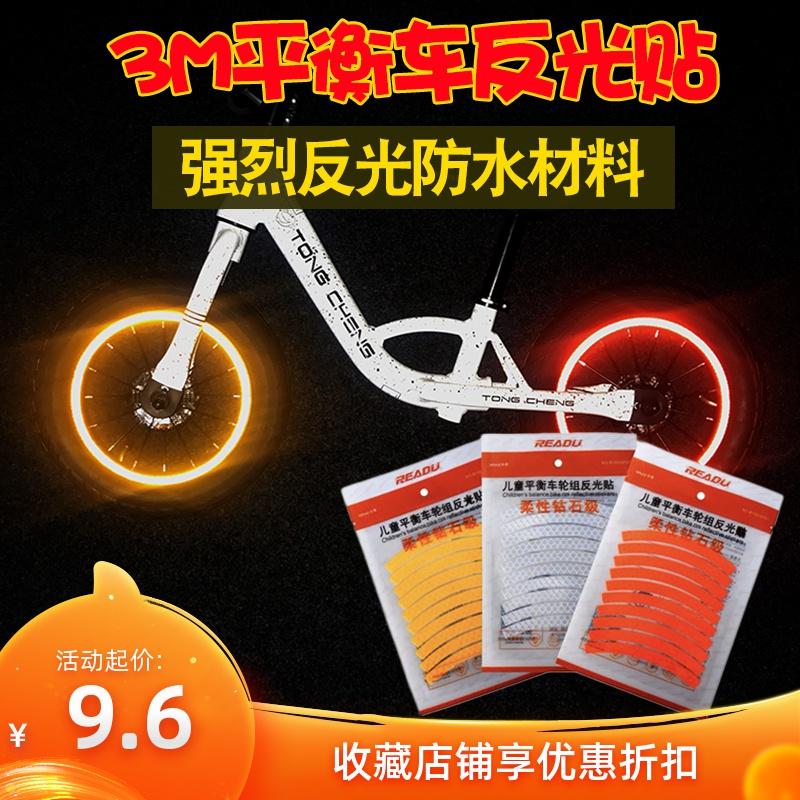 READU轮胎装饰平衡车反光贴配件贴荧光滑步贴纸自行车夜光儿童改