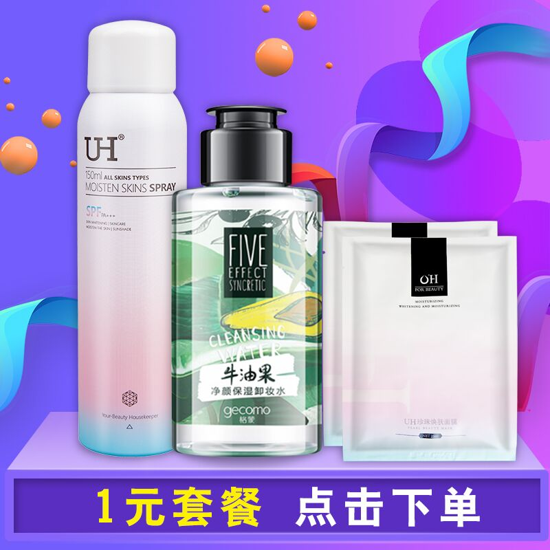 Uh whitening sunscreen spray official website genuine