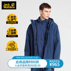 Jack Wolfskin wolf claw autumn and winter thickened fleece inner tank three in one windproof waterproof breathable stormsuit man