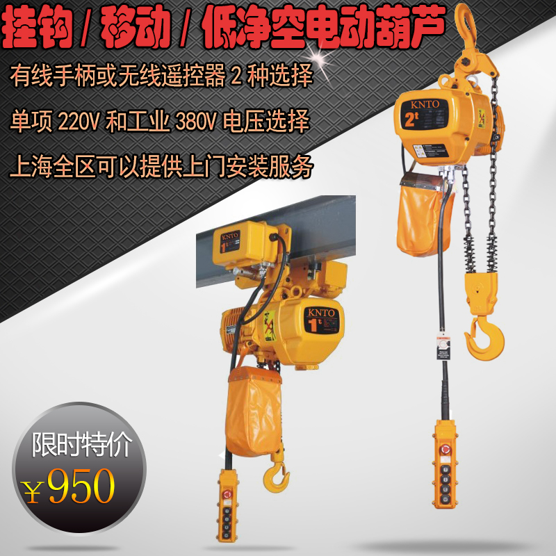 Chain electric hoist 220v1 ton 2 tons 3 tons 380v electric hoist