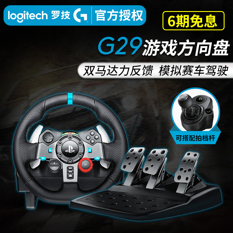 Logitech G29 gaming steering wheel PC PS4 racing 900 degree simulation  driving G27 upgrade G29 hand gear