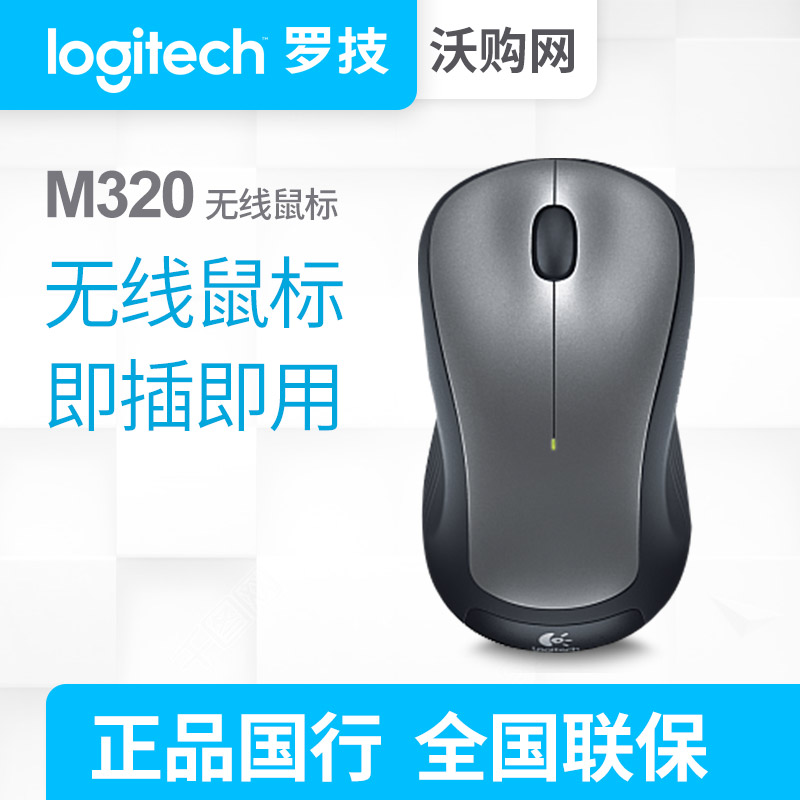 Genuine Logitech M320 large wireless mouse men and women business office  power home mouse M310 upgrade
