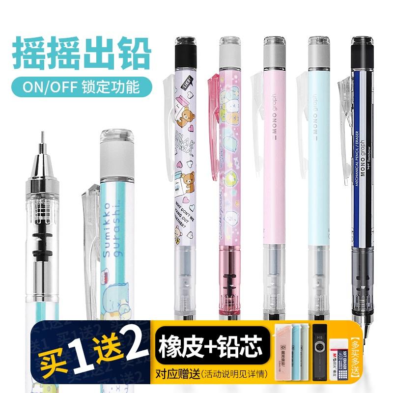 日本TOMBOW蜻蜓摇摇出铅0.5学生自动铅笔0.3角落生物马卡龙限定