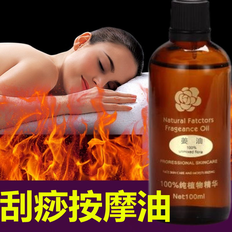 Ginger essential oil body massage oil scrapping whole body open back  shoulder neck ginger oil through channels and collaterals fever genuine  product
