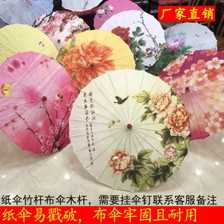 Oil Paper Umbrella Silk Umbrella Hanfu Men and Women Rainproof Sunscreen Ancient Style Classical Dance Props Umbrella Decoration Chinese Style Ceiling