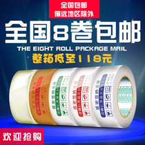 Warning language Taobao tape seal box with courier packing Seal tape packaging