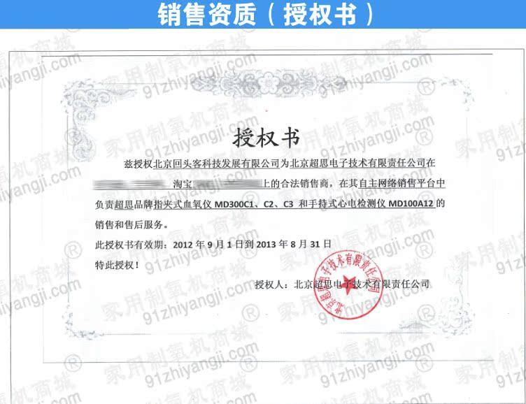 超思指夹式脉搏血氧仪MD300销售资质(授权书)