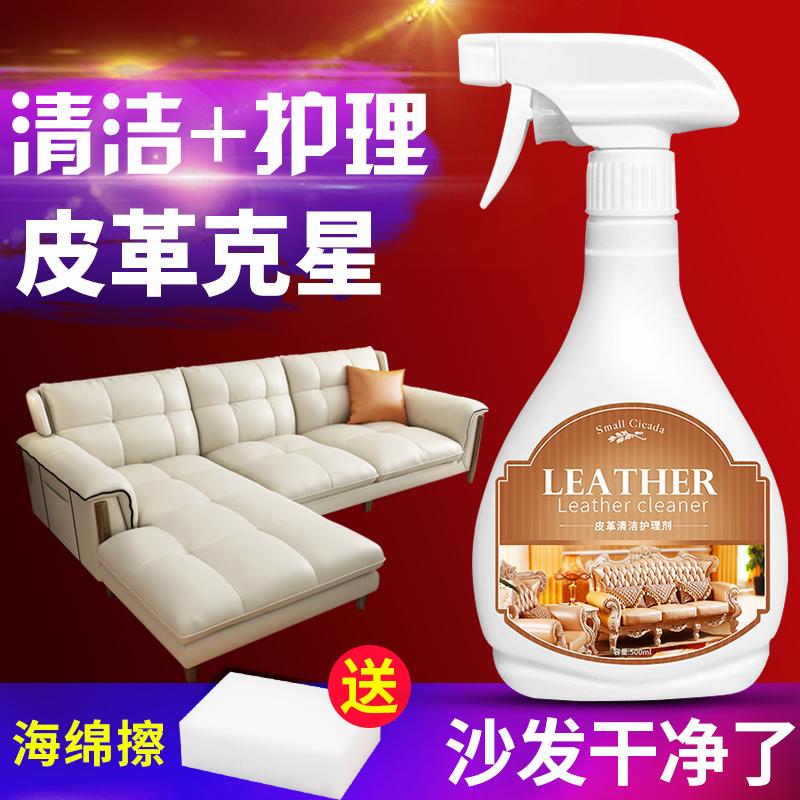 Sofa da sạch khử trùng mạnh da thật túi da bảo trì chăm sóc chất lỏng hộ gia đình làm sạch da nhân tạo - Phụ kiện chăm sóc mắt