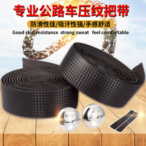 Road handlebars with bicycle horn horns handle anti-slip strap camouflage