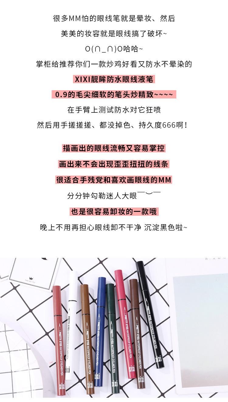 张凯毅推荐彩色眼线笔防水不晕染棕色白色极细防汗不掉色持久详细照片