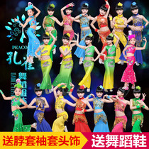 Childrens Dai Dance suit Childrens Day girls peacock dance performing clothes color clouds