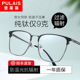 Plesi myopia men's multi-migration number pure titanium ultra-light eye mirror frame online with glasses big face