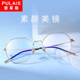 Plesce radiation anti-fatigue Blu-ray close-up eye glasses female matching with a number of eye-catching eye box men's tide